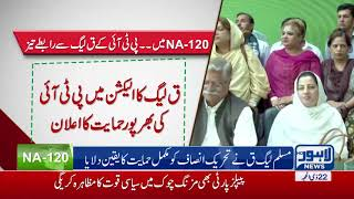 PTI enhances terms with PML-Q to win battle of NA-120 by-elections