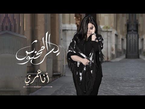 Yosra Mahnouch - Ana Omri | يسرا محنوش - أنا عمري