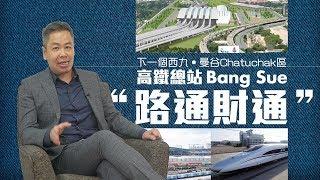 【東南亞置業】大灣區達人都推介泰國樓!? 曼谷Chatuchak區將成為下一個西九! 業主有得Say 第一季