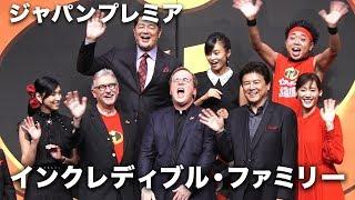 映画『インクレディブル・ファミリー』ジャパンプレミアが品川インター...