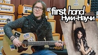 show MONICA first hand #8 - НУКИ - Научи (Как играть, видеоурок)