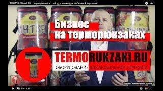 TERMORUKZAKI.RU – терморюкзаки – оборудование для мобильной торговли(, 2015-04-08T17:20:30.000Z)