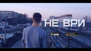 Максим Марухин - Не ври (Премьера клипа,2018)