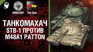 Танкомахач №20  STB-1 против M48 Patton - от ARBUZNY и TheGUN [World of Tanks]