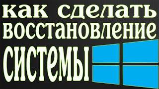 Как сделать восстановление системы на виндовс 8(Тема видео:Как сделать восстановление системы на windows 8,как сделать откат системы,точки восстановления..., 2015-08-23T21:00:25.000Z)