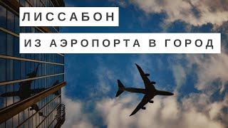 Лиссабон: как быстро и недорого добраться из аэропорта в город(В этом видео рассказ о том, как дешево (и даже бесплатно!) добрать из аэропорта Лиссабона в город. Как пользо..., 2016-08-12T12:00:36.000Z)