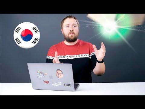 Неожиданная посылка из Южной Кореи