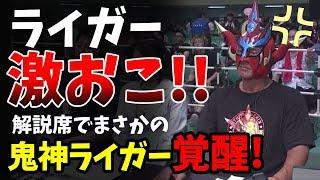 新日本プロレスの獣神サンダーライガーが解説席でまさかの激おこ!G1CLIMAX2019タイチVS石井智宏の試合で何が起こったのか