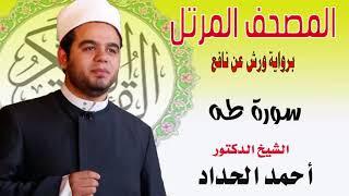 سورة طه برواية ورش عن نافع بصوت الشيخ الدكتور أحمد الحداد