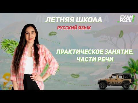Практическое занятие. Части речи | Летняя школа | Русский язык
