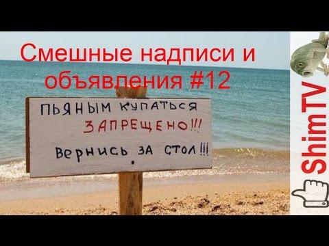 Смешные надписи, ценники и объявления #12 - Funny Tags And Ads 12