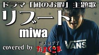 【デブが歌う】リブート - miwa  うた:たすくこま【ドラマ「凪のお暇」主題歌 男性 カバー 】