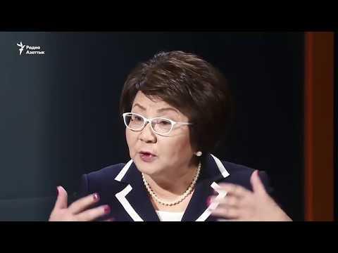 Отунбаева об Атамбаеве и отношениях с Казахстаном