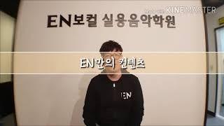 EN보컬 실용음악학원 소개 영상!!