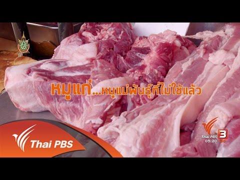 สายสืบเจาะตลาด : ราคาเนื้อหมู (8 ก.ค. 59)