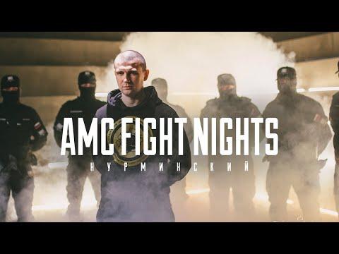 Смотреть клип Нурминский - Amc Fight Nights