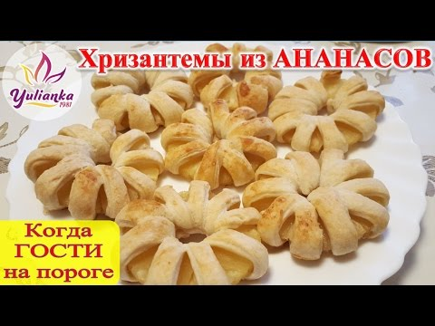 Кольца ананасов в слоёном тесте рецепт с фото