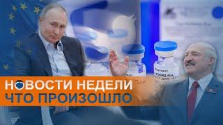 Пропаганда и фейки о вакцинах и обвинения против России: коротко о событиях недели