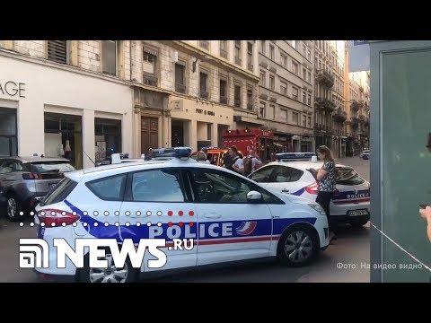 Во французском Лионе произошёл взрыв
