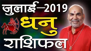 Dhanu Rasi June 2019 | Rasi Phalalu | Telugu Rasi Phalalu | RTV