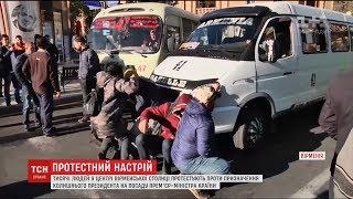 У Вірменії протестувальники влаштували масові сутички з поліцією