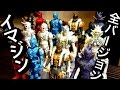 【ソフビ】ライダーイマジンシリーズ全ソフビ並べてみた!★kamenrider Den-o sofvi 假面騎士電王