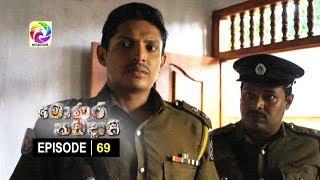 Monara Kadadaasi Episode 69 || මොණර කඩදාසි | සතියේ දිනවල රාත්රී 10.00 ට ස්වර්ණවාහිනී බලන්න... Thumbnail