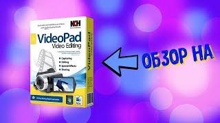 ОБЗОР VideoPad Video Editor