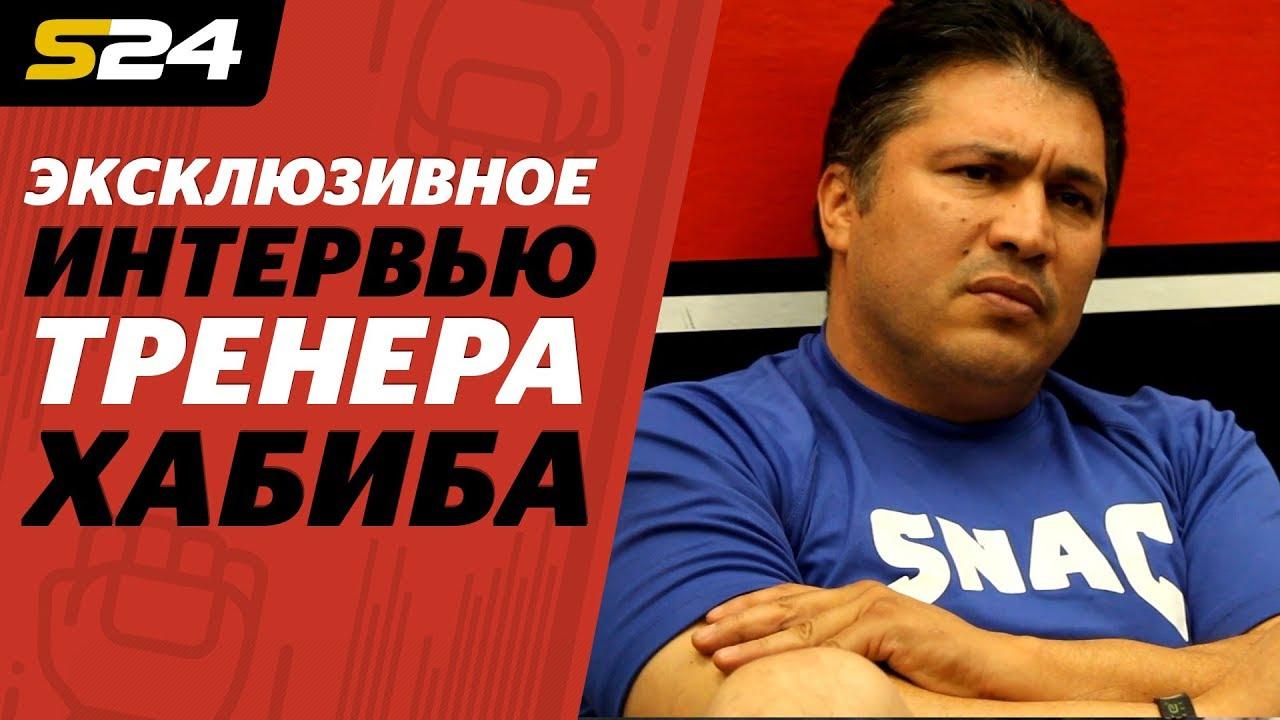 Тренер Хабиба – про Конора, Мейвезера, звонок Путина и Абдулманапа Нурмагомедова | Sport24
