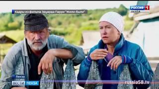 В день открытия фестиваля «Мужская роль» пензенцам представили фильм «Жили-были»