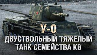 У-0 - Двуствольный тяжелый танк семейства КВ - от Homish [World of Tanks]