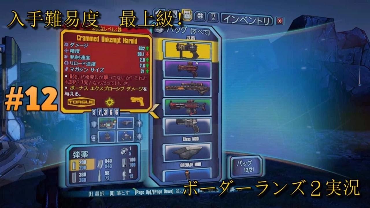 ボーダー ランズ 3 最強 武器 有用なエピック武器 - Borderlands