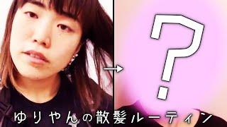 ゆりやんの散髪ルーティン2/YURIYAN''s Routine