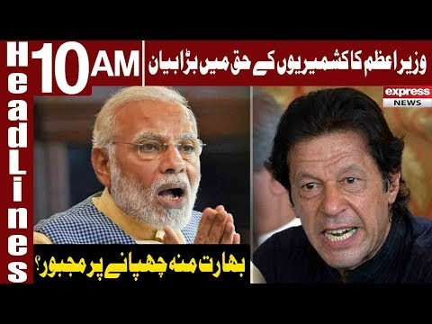 PM Imran Khan's Big Message For Kashmiri People | Headlines 10 AM | 5 February 2019 | Express News