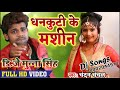 Tora Sasura Me Jake Kinab Jamin Dj Songs Remix   Chandan Chanchal   Dj Munna Singh Gopalganj