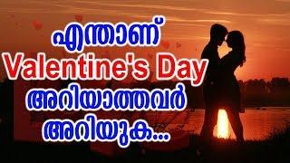 എന്താണ് വാലന്റൈൻസ് ഡേ അറിയാത്തവർ അറിയണം പിന്നിലൊരു കഥയുണ്ട്   Valentines Day Special
