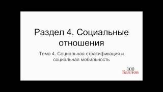 Урок 19.  Социальная стратификация и социальная мобильность