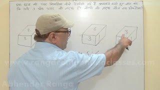 Reasoning || Based on cube & dice ||SSC CGL,BANK PO,IBPS,Railway,CPO ||