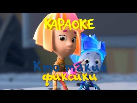 Фиксики - Фиксипелки-Караоке - Кто такие фиксики