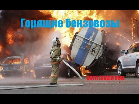 Горящие бензовозы | Burning Fuel Trucks