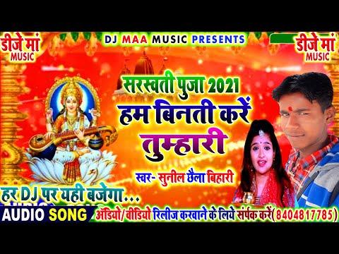 #saraswati-puja-ka-gana-2021|#saraswati-puja-dj-remix-songs|#new-saraswati-#puja-song-2021-dj|#remix
