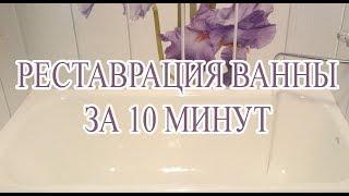 Реставрация ванн за 10 минут