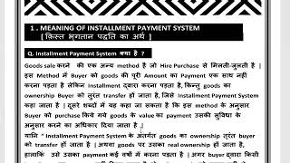 WHAT IS INSTALLMENT PAYMENT SYSTEM