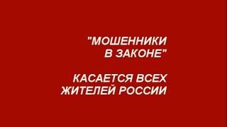 Мошенники в законе(Интересно, как у нас в России работают законы? И как на поток поставлены технологии управляющих компаний?..., 2016-10-02T23:04:00.000Z)