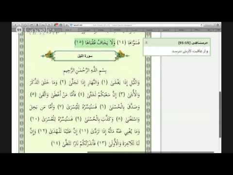 Quran Live Recitation Juz 30