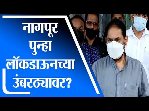 Download Nagpur Lockdown | नागपूर पुन्हा लॉकडाऊनच्या उंबरठ्यावर? नितीन राऊतांचं मोठं वक्तव्य - tv9