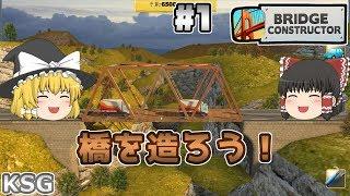 #1【Bridge Constructor】橋を造ろう!【シミュレーションゲーム】【ゆっくり実況】