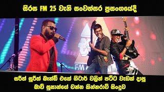 Sirasa FM 25th Anniversary Band Show