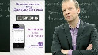 ОНЛАЙН УПРАЖНЕНИЯ от Дмитрия Петрова. Полиглот. Выучим английский за 16 часов !