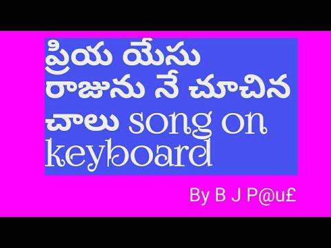 Priya Yesu Raajunu Ne Chuchina Chaalu Telugu Christian Song On